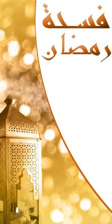 banniere ramadan copie