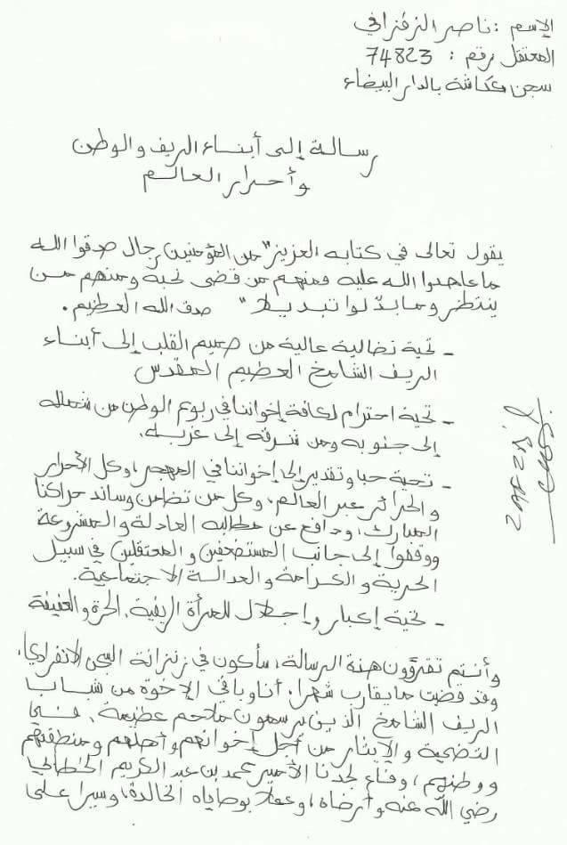 zefzafi lettre 1re