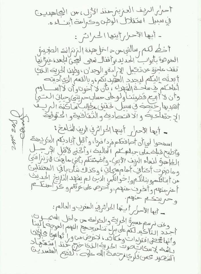 zefzafi lettre 2
