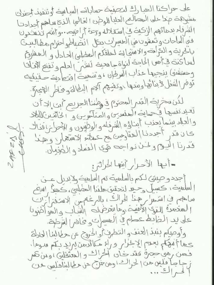 zefzafi lettre 3