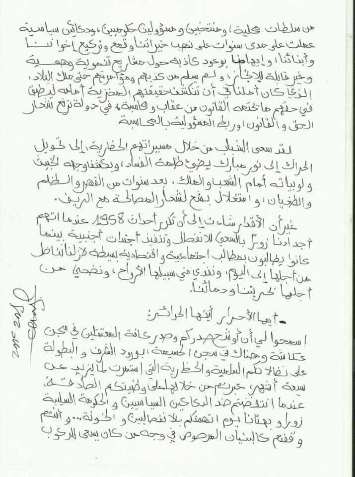 zefzafi lettre 4