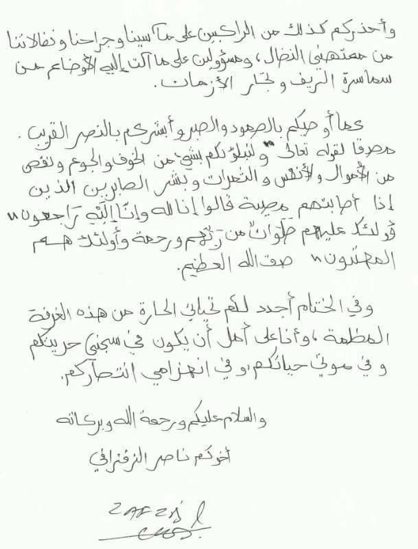 zefzafi lettre 5
